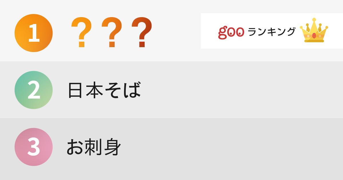 外国人が美味しそうに食べていたらなぜか嬉しくなる日本の食べ物ランキング