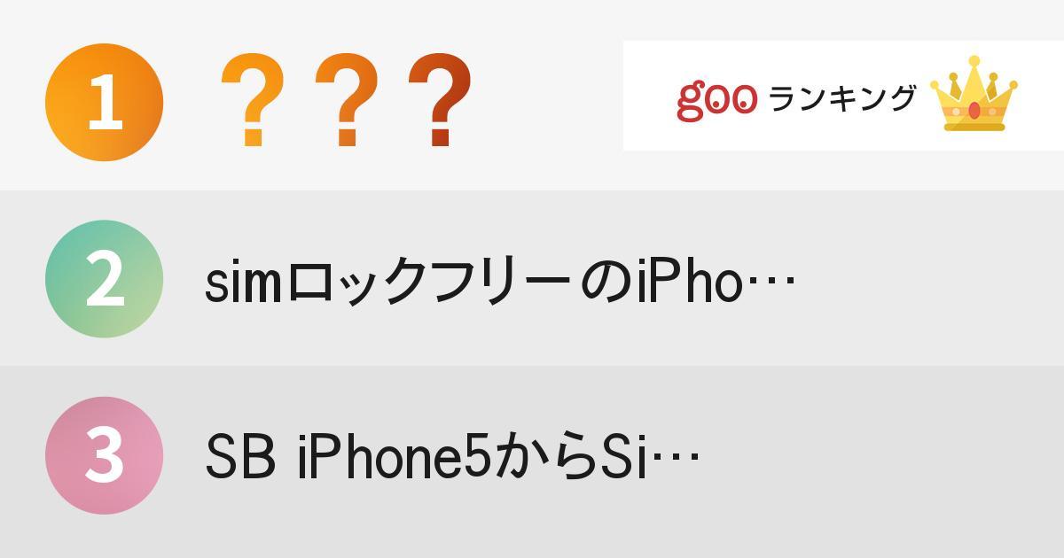 SIMフリーiPhone 6/iPhone 6 PluseにまつわるQ&Aベスト5