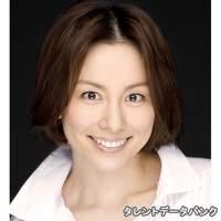 米倉 涼子