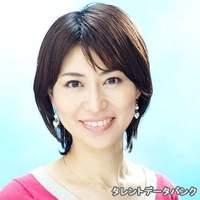 横手 久美子
