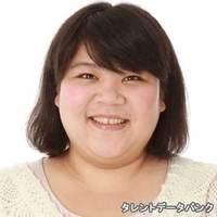 清田 亜澄