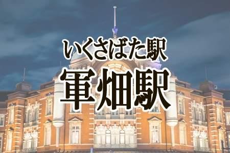 「軍畑駅」