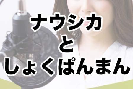 島本須美さんの「ナウシカとしょくぱんまん」