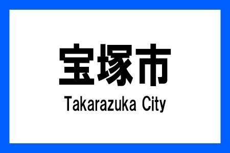 「宝塚市」