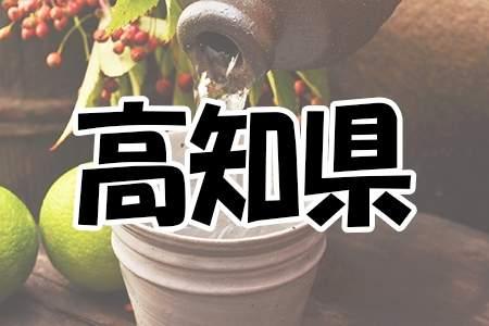 「高知県」
