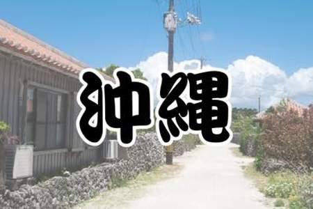 82票で「沖縄県」