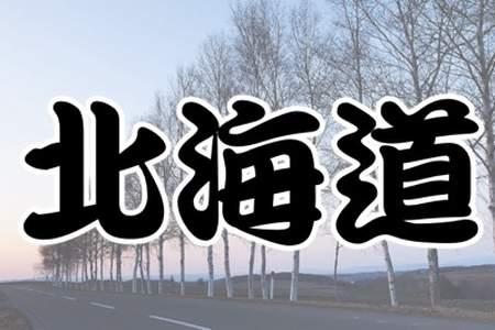 「北海道」