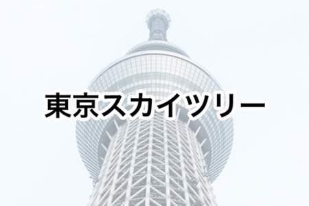 「東京スカイツリー」