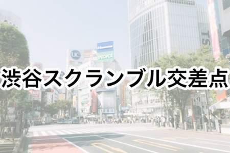 「渋谷スクランブル交差点」