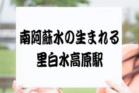 熊本県の「南阿蘇水の生まれる里白水高原駅」