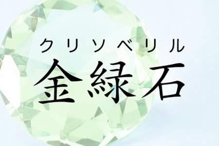 「金緑石(クリソベリル)」