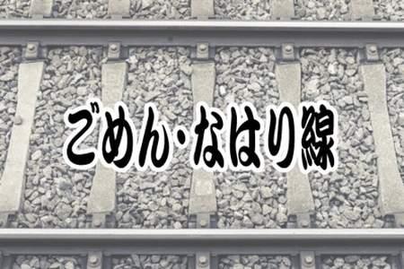 土佐くろしお鉄道阿佐線の愛称「ごめん・なはり線」