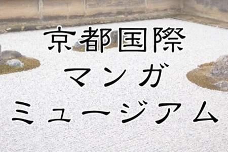 「京都国際マンガミュージアム」