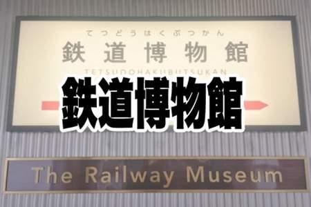 さいたま市大宮区の「鉄道博物館」