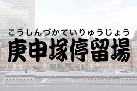 「庚申塚停留場」