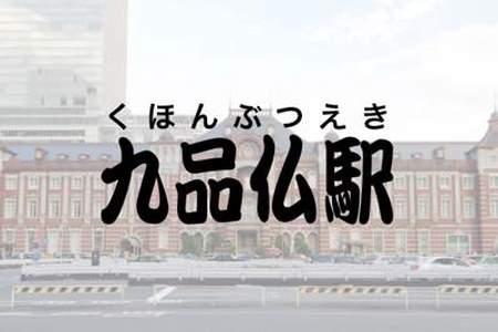 「九品仏駅」