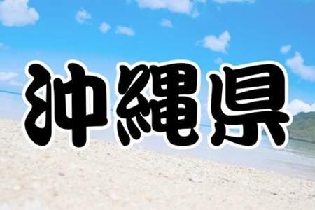 「沖縄県」