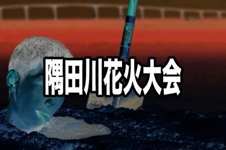 「隅田川花火大会」