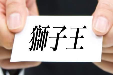 漢字 一文字 苗字