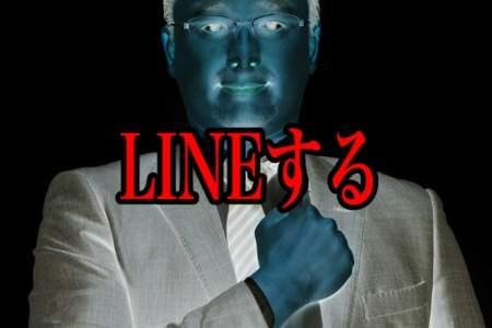「LINEする」