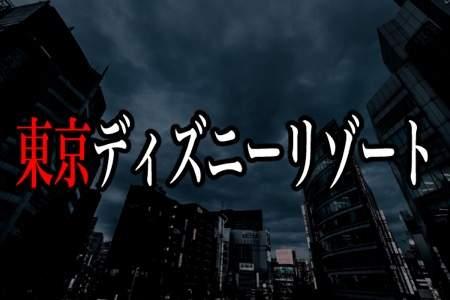 千葉県の「東京ディズニーリゾート」