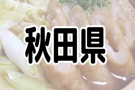 「秋田県」