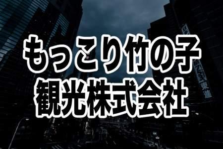 「もっこり竹の子観光株式会社」