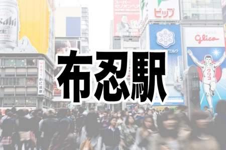 近鉄南大阪線の「布忍駅」