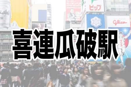 大阪市営地下鉄谷町線の「喜連瓜破駅」