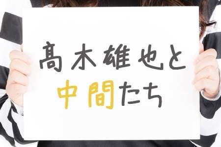 「髙木雄也と中間たち」