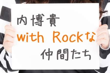 「内博貴 with Rockな仲間たち」