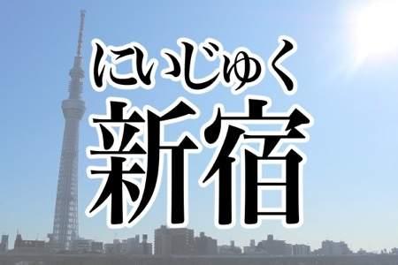 葛飾区の「新宿」