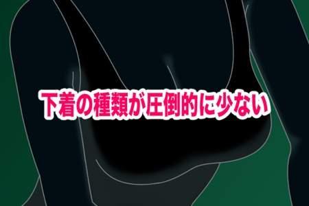 「下着の種類が圧倒的に少ない」