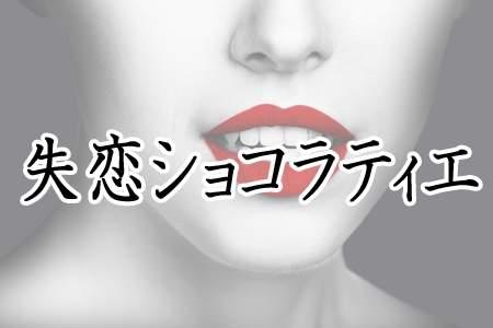 『失恋ショコラティエ』