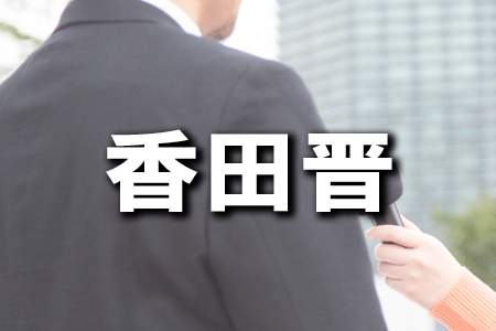 「香田晋」