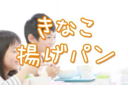 「きなこ揚げパン」