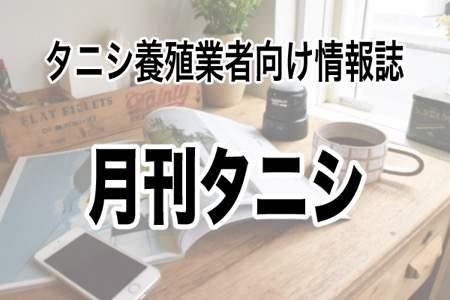 「月刊タニシ」