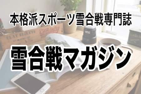 「雪合戦マガジン」