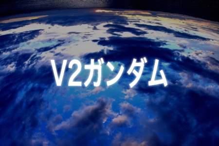 「V2ガンダム」