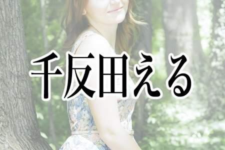 『氷菓』の「千反田える」
