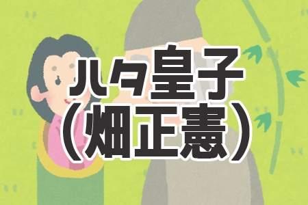 「ハタ皇子:畑正憲(ムツゴロウさん)」