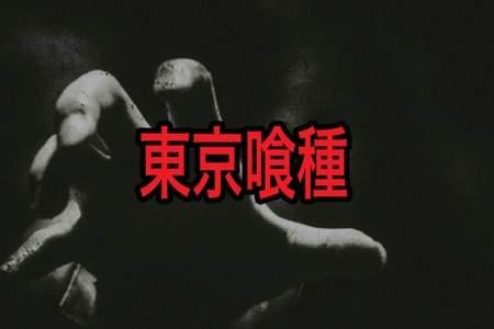『東京喰種』