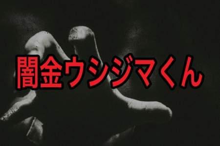 『闇金ウシジマくん』