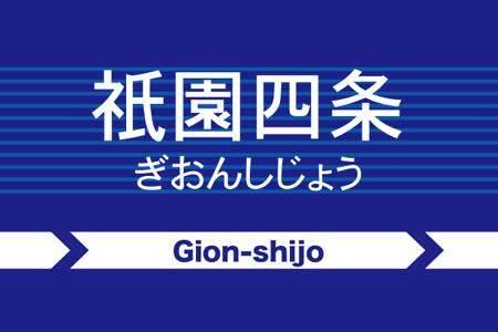 「祇園四条駅」
