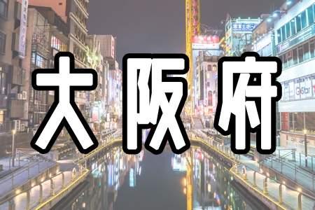 「大阪府」