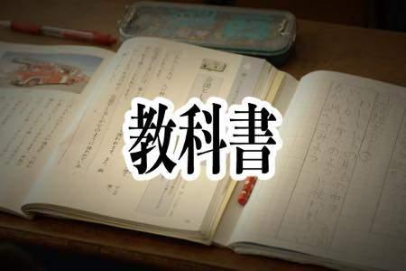 「教科書」