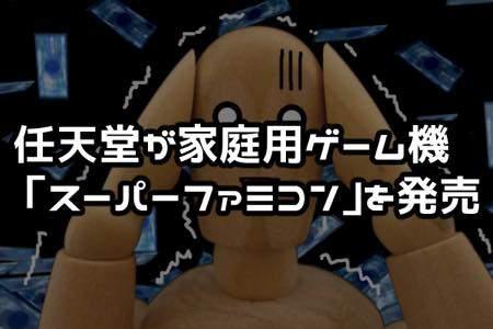 平成2年11月21日の「任天堂が家庭用ゲーム機『スーパーファミコン』を発売」