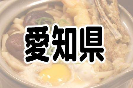 「愛知県」