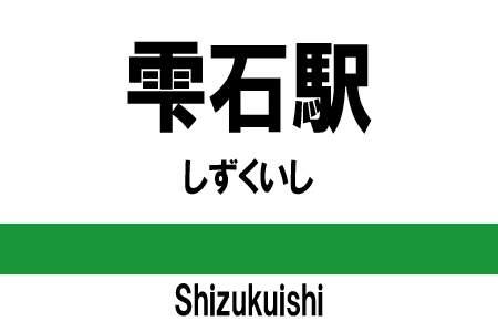 「雫石駅」