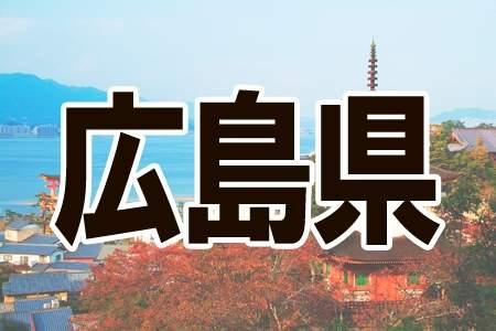 「広島県」